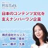 『日本のコンテンツ文化を支えナンバーワン企業』(株式会社セルシス)| 藤沢久美の社長Talk