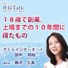 『18歳で創業。上場までの10年間に得たもの』(さくらインターネット株式会社)| 藤沢久美の社長Talk