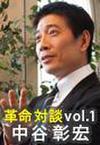 上田渉の革命対談第1回 中谷彰宏×上田渉「疑問革命」