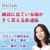 『雑誌に出ている服がすぐ買える新通販』(マガシーク株式会社)| 藤沢久美の社長Talk