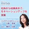 『社長から従業員まで、モチベーションアップを支援』(株式会社リンクアンドモチベーション)| 藤沢久美の社長Talk