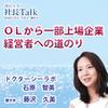 『OLから一部上場企業経営者への道のり』(株式会社ドクターシーラボ)| 藤沢久美の社長Talk