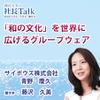 『「和の文化」を世界に広げるグループウェア』(サイボウズ株式会社)| 藤沢久美の社長Talk