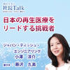 『日本の再生医療をリードする挑戦者』(株式会社ジャパン・ティッシュ・エンジニアリング)| 藤沢久美の社長Talk