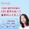 『1000億円市場のCRO業界を創った業界のパイオニア』(シミック株式会社)| 藤沢久美の社長Talk