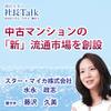 『中古マンションの「新」流通市場を創設』(スター・マイカ株式会社)| 藤沢久美の社長Talk