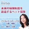 『未来の保険制度を創造するペット保険』(アニコム ホールディングス株式会社)| 藤沢久美の社長Talk