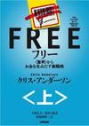 フリー~<無料>からお金を生みだす新戦略 上 ―無料とは何か―