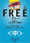 フリー~<無料>からお金を生みだす新戦略 中 ―デジタル世界のフリー―