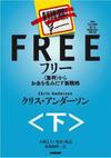 フリー~<無料>からお金を生みだす新戦略 下 ―無料経済とフリーの世界―