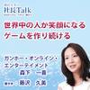 『世界中の人が笑顔になるゲームを作り続ける』(ガンホー・オンライン・エンターテイメント株式会社)| 藤沢久美の社長Talk