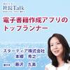 『電子書籍作成アプリのトップランナー』(スターティア株式会社)| 藤沢久美の社長Talk