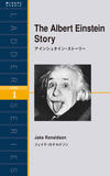 アインシュタイン・ストーリー(レベル1)
