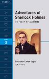 シャーロック・ホームズの冒険(レベル3)