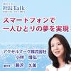 『スマートフォンで一人ひとりの夢を実現』(アクセルマーク株式会社)| 藤沢久美の社長Talk