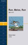 走れメロス(レベル1)