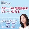 『グローバル分業体制のブレーンになる』(株式会社チップワンストップ)| 藤沢久美の社長Talk