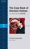 シャーロック・ホームズの事件簿(レベル3)
