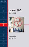ジャパンFAQ(レベル4)