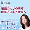 『映画づくりの夢を携帯に込めて世界へ』(株式会社ボルテージ)| 藤沢久美の社長Talk