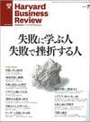聴く論文 ハーバード・ビジネス・レビュー2011年7月号 『失敗と責任の心理学』