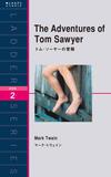 トム・ソーヤーの冒険(レベル1)