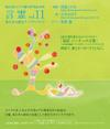 東日本大震災チャリティライブ 「言霊vol.11 超訳 ニーチェの言葉より」