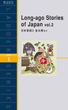 日本昔話2 金太郎ほか(レベル1)
