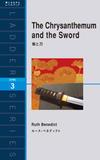 菊と刀(レベル3)