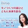 『モノづくりの喜びとともに未来を創る』(ガイアホールディングス株式会社)| 藤沢久美の社長Talk