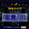 「家霊/川」 - wisの朗読シリーズ(43)