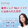 『業界シェアNo.1ソフトに込められた哲学』(1stホールディングス株式会社)| 藤沢久美の社長Talk