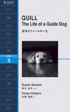 盲導犬クイールの一生(レベル3)