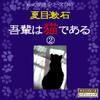 「吾輩は猫である(2)」 - wisの朗読シリーズ(46)