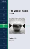 バカの壁(レベル5)