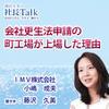『会社更生法申請の町工場が上場した理由』(IMV株式会社)| 藤沢久美の社長Talk