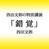 西田文郎の特別講演「錯覚」