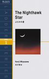 よだかの星(レベル1)