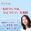 『「ものづくりは、ひとづくり」を実践』(株式会社高見沢サイバネティックス)| 藤沢久美の社長Talk
