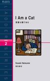 吾輩は猫である(レベル2)