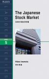 日本の株式市場(レベル5)