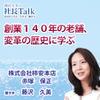 『創業140年の老舗、変革の歴史に学ぶ』(株式会社柿安本店)| 藤沢久美の社長Talk