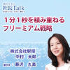 『1分1秒を積み重ねるフリーミアム戦略』(株式会社駅探)| 藤沢久美の社長Talk