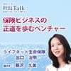 『保険ビジネスの正道を歩むベンチャー』(ライフネット生命保険株式会社)| 藤沢久美の社長Talk