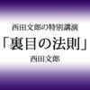 西田文郎の特別講演「裏目の法則」